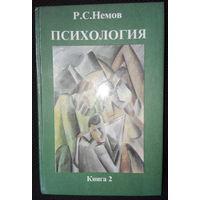 Психология: Учеб. для студ. высш. пед. учеб. заведений: В 3 кн. Книга 2