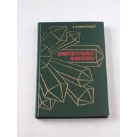 Замечательные минералы. В.И. Соболевский. М: Просвещение, 1983 (библиотека г. Калуга)