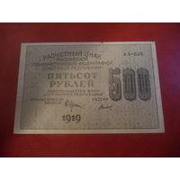500 рублей 1919 ( кассир Титов )