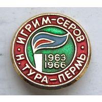 1963-1966 г.г. Строительство газопровода Игрим - Серов - Тура - Пермь