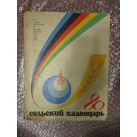 Сельский календарь 1980