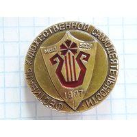 МВД БССР Фестиваль Художественной Самодеятельности 1977  отличный