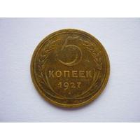 5 КОПЕЕК СССР 1927 года! КОЛЛЕКЦИОННАЯ! СОСТОЯНИЕ! В ПАТИНЕ.