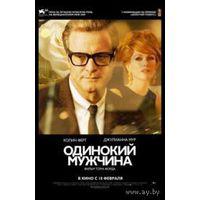 Одинокий мужчина / A Single Man (Колин Ферт,Джулианна Мур ;реж.Том Форд)(DVD5)