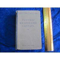 Русско-немецкий словарь. 1946 г.