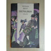 "Книга ""Пигмалион"" (бонус при покупке моего лота от 5 рублей)"