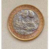 10 руб Россия Муром 2003 год