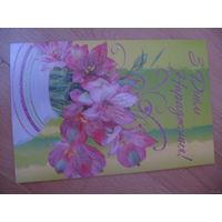 Открытка с днем рождения . цветы