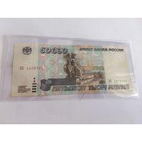 50.000 рублей РФ образца 1995 года, серия ОП (ОП 1479707)