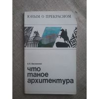 Е. Л. Заславский. Что такое архитектура.