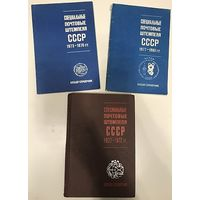 Каталоги специальных штемпелей СССР - 8 книг - на CD