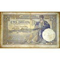 100 динаров 1929г