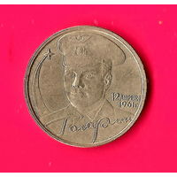 08-17 Российская Федерация, 2 рубля Ю. А. Гагарин 2001 г.