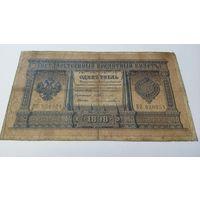 1 рубль 1898 Тимашев/Китаев.