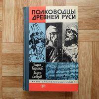 ПОЧТИ ДАРОМ!!! В. Каргалов, А. Сахаров - Полководцы Древней Руси  (серия ЖЗЛ)