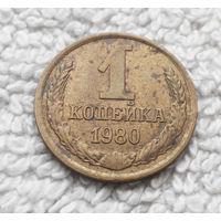 1 копейка 1980 года СССР #13