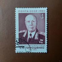 Марка СССР 1980 год. С.К.Тимошенко