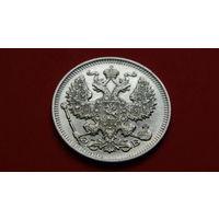 20 Копеек 1911 год -Российская Империя- *серебро/билон -*практически идеальная -AU-