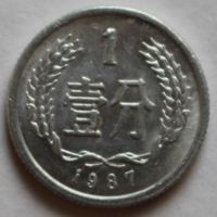 Китай, 1 фынь 1987 г
