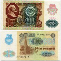 СССР. 100 рублей (образца 1991 года, P243) [серия ЛЧ]