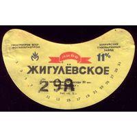 Этикетка Пиво Жигулёвское Бобруйск