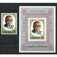 Либерия - 1970г. - 75-летие Уильяма Табмена - полная серия, MNH [Mi 760, bl. 52] - 1 марка и 1 блок
