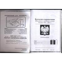 Каталог памятных монет Польши 1995-2011 г. Конрос (*). С 10,00 рублей!!!