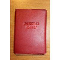 Военный билет СССР 1971 года.