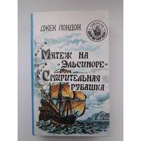 """Книга Джека Лондона """"Смирительная рубашка"""", """"Мятеж на Эльсиноре"""""""