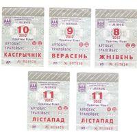 Проездной билет, Минск, 2012, цена за 1 шт.