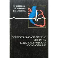 ПСИХОФИЗИОЛОГИЧЕСКИЕ АСПЕКТЫ КАРДИОЛОГИЧЕСКИХ ИССЛЕДОВАНИЙ - 1982