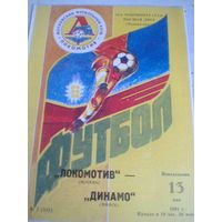 13.05.1991 Локомотив Москва--Динамо Минск