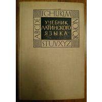 Учебник латинского языка.  Отличное старое издание 1962 года!