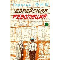 Гарольд Фиш. Еврейская революция. 1993 г.