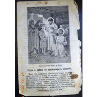 """Воскресные листки """"Труд и работа не препятствует спасению"""", номер 132, 1903 г."""