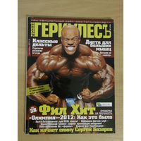Журнал Грекулес 5/2012