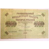 1000 рублей 1917 год, Шипов - Сафронов, серия БУ.  (штрих солнца влево)