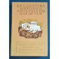 Европейский эпос античности и средних веков. Серия: Библиотека мировой литературы для детей