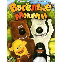 Веселые мишки. Мультсериал (Россия, 2007) Скриншоты внтури