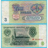 W: СССР 3 рубля 1961 / ЗИ 9658975