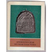 Рындина А. Древнерусская мелкая пластика. 1978г.