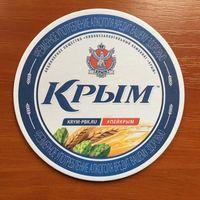 """Подставка под пиво """"Крым"""" /Россия/"""