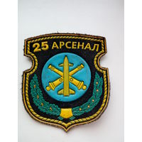 Шеврон 25 арсенал