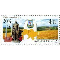 Украина  2002 г. *  Герб. Украина - регионы и административные центры. Киевская область *