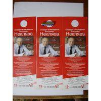 Листовка с выборов 2010 года Некляев