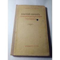 Краткий словарь литературоведческих терминов.1955 г.
