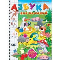 Азбука для малышей DVD