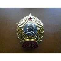 Знак нагрудный. Суворовское военное училище. Московское СВУ. Закрутка.