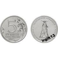 5 рублей 2012 года Смоленское сражение мешковая