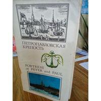 Петропавловская крепость.Издание 1978 года.